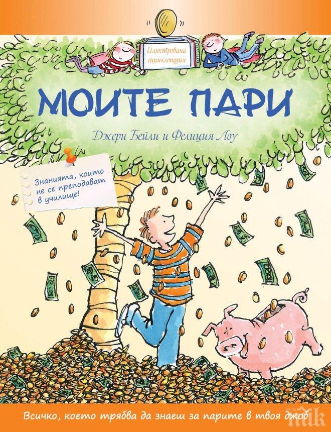 """Енциклопедията """"Моите пари"""" учи децата как да забогатеят!"""