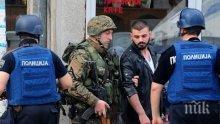 От Куманово съобщават ексклузивно пред ПИК: Всичко вече е спокойно. Терористите са неутрализирани