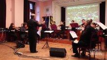 """Пернишкият камерен оркестър """"Орфей"""", приемник на един от първите български симфонични оркестри, чества 40-годишен юбилей"""