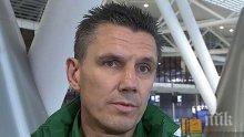Петър Александров ще бъде личен гост на Блатер и ФИФА