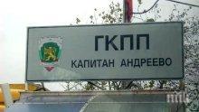 """От 1 юни плащането на винетки на """"Капитан Андреево"""" ще става само чрез ПОС терминал"""