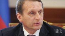 Сергей Наришкин: Русия няма да се откаже от Крим и Севастопол