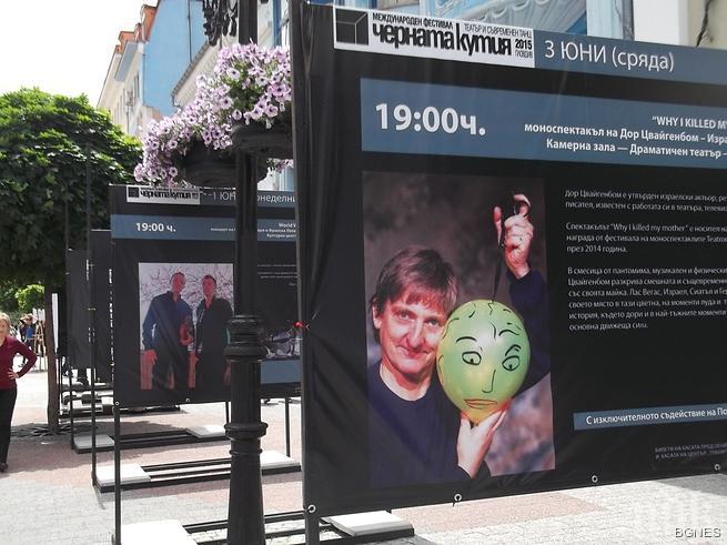 """Започва фестивалът """"Черната кутия"""" в Пловдив"""