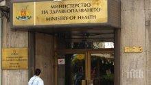 Намалява се щатната численост на регионалните здравни инспекции
