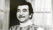 90 години от рождението на великия Парцалев