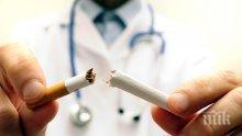 Скъсайте с цигарите сега!