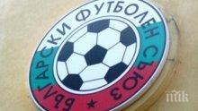 БФС: ЦСКА и Локомотив (София) могат да участват само в аматьорските групи