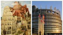 Изумително! Европарламентът - копие на Вавилонската кула на греха