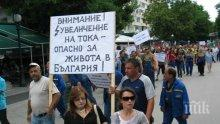 """Стотици протестиращи срещу повишаването на цената на тока са се събрали на пл. """"Независимост"""""""