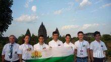 Българчета завоюваха един златен и два сребърни медали на олимпиадата по астрофизика в Индонезия