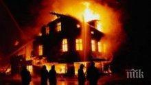 Запалиха заложна къща в Стара Загора