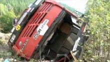 Камион катастрофира в Прохода на Републиката, превозва 20 тона течен сапун