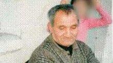 Щастлива развръзка за изчезналия Стоян от Приселци: Настанил се в старчески дом
