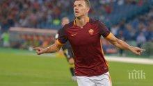 Джеко подлуди тифозите на Рома в супершоу с 10 гола срещу Севиля (видео)