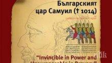 Изложба за цар Самуил откриват в Стара Загора