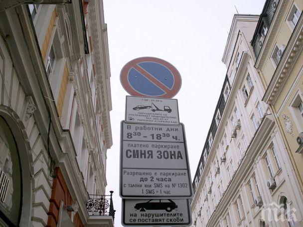 """""""София диша"""" променя трафика и паркирането в столицата"""