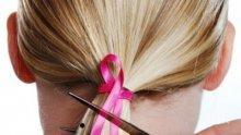 Искам да подаря косата си на болна от рак жена