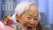 Подаръците за японските столетници може да станат по-скромни