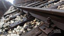 Влак помете служител на БДЖ в Горна Оряховица