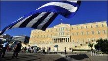 Гърците да се молят на Зевс
