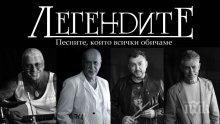 """Fibank подкрепя националното турне на супер групата """"Легендите"""""""