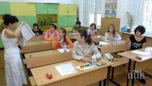 Липсват около 500 учители по приридо-математическите науки