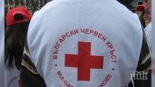 Доброволците на Червения кръст в световен мащаб са над 17 000 души
