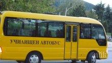 Всички училищни автобуси са проверени преди първия учебен ден</p><p>