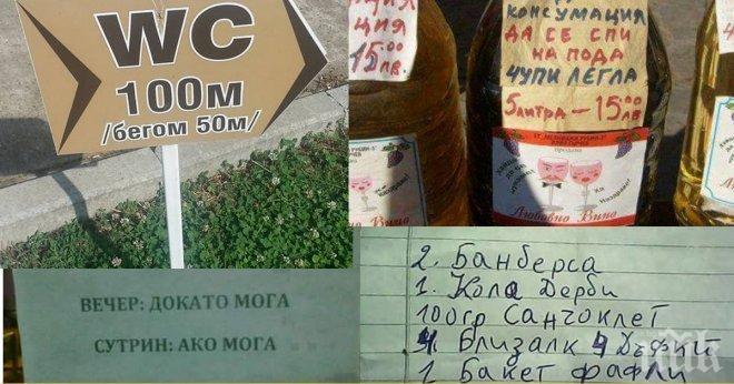 Най-забавните надписи и табели събрани от цяла България. Гарантират 100% смях! Някои са дори скандални!