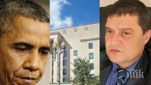 ИЗВЪНРЕДНО в ПИК! Назрява огромен скандал! Департаментът на САЩ притиска правителството да смачка българска компания! (документ)
