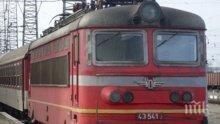 БДЖ се изгаври с 300 пътници