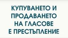 Пълен шаш! БНР спря предизборен клип заради подвеждаща информация, а БНТ го пусна (видео)