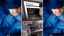 """Легендарният вестник """"Ретро"""" вече онлайн. Retro.bg - първият сайт за пораснали българи"""