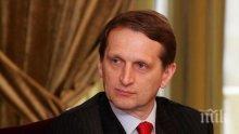 Сидеров покани Сергей Наришкин в България