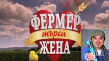 """Срамота! Нова телевизия с грандиозен гаф! Лъснаха измамите във """"Фермер търси жена"""", предаването лъже като за последно"""