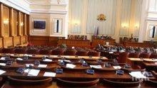 Депутати мърлячи провалиха парламента