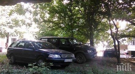 Много важно, че има паркинг