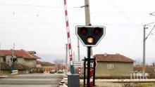 Променят разписанието на някои влакове поради ремонт в района на гара Крумово