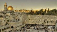 И Стената на плача става част от светите места в Йерусалим</p><p>