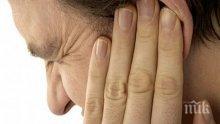 Боли ви ухото? Пазете мозъка