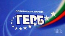 ЗНС в Пловдив подкрепи кандидатите на ГЕРБ на балотажа