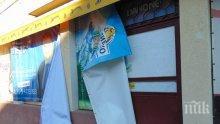Вандали атакуваха офиса на ГЕРБ в Сапарева баня (снимки)