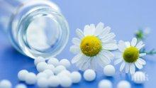 Българската хомеопатия отбелязва 20 години