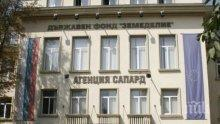 Софийска апелативна прокуратура ще протестира оправдателната присъда по делото САПАРД