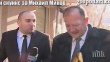 Хванаха го! Златният скункс догони Мишо Миков (видео)