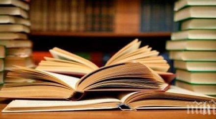 гневен ден библиотеки читалища музеи галерии