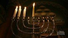 Започва Ханука - празникът на Светлината