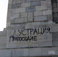 Отново надраскаха паметника на Съветската армия