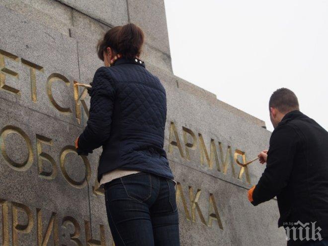 Почистиха отново паметникът на Съветската армия