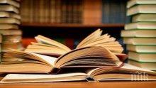 Дариха 1 300 книги на библиoтeкaта в Cмoлян